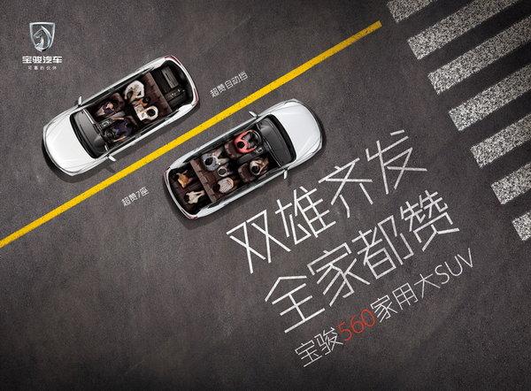 宝骏560 DCT/7座版双雄齐发 7.58万起售-图1