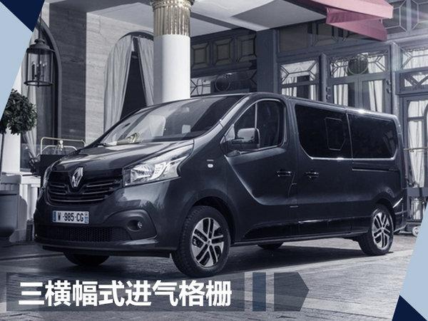 华晨雷诺国产新车计划提前揭秘 将推3款商用车-图8