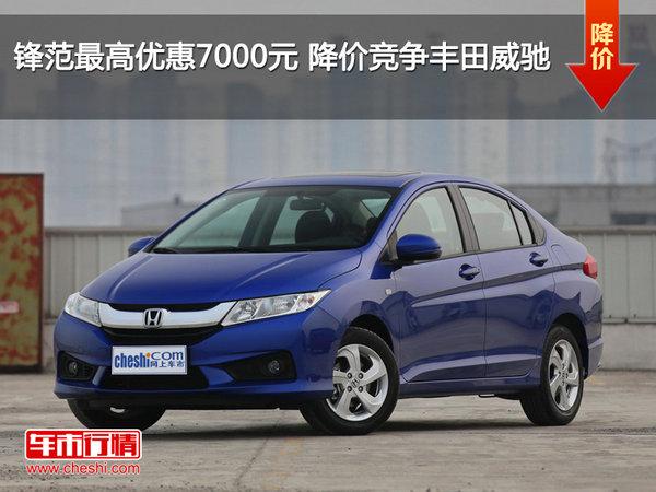 锋范最高优惠7000元 降价竞争丰田威驰-图1