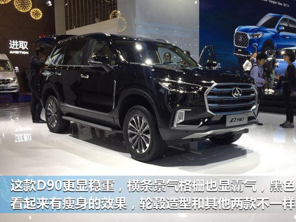 """上汽大通D90叫板一流合资品牌SUV """"私人订制""""不再遥不可及-图3"""