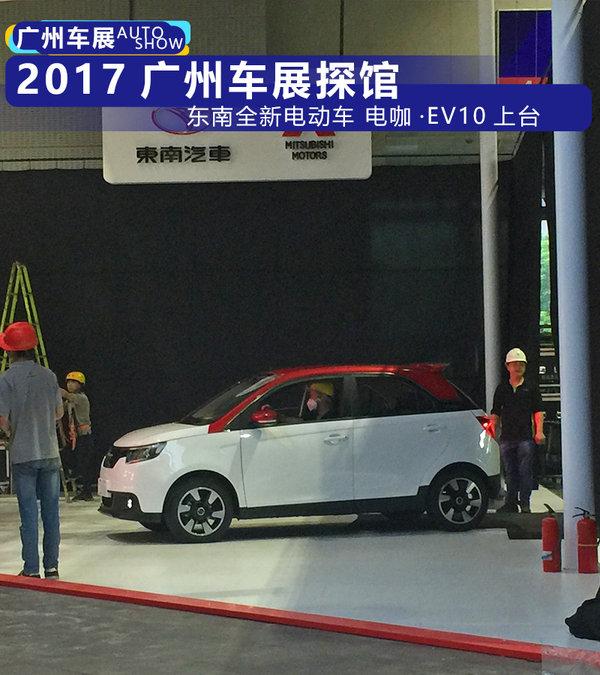 2017广州车展探馆:东南全新电动车电咖·EV10亮相-图1