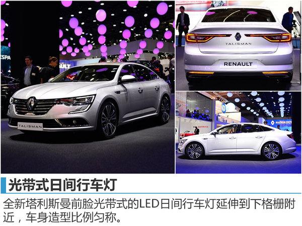 雷诺2017年在华推三款新车 含MPV/轿车-图4