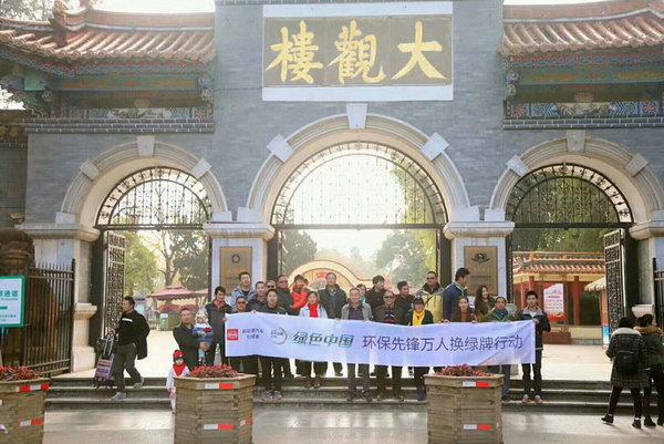 绿色中国在行动 比亚迪开启万人换牌行动-图1