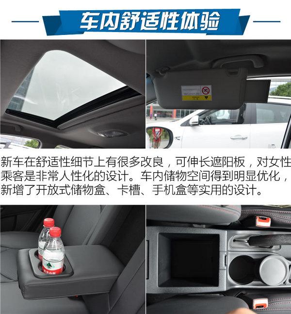 爆款再升级  江淮第三代瑞风S3试驾体验-图11