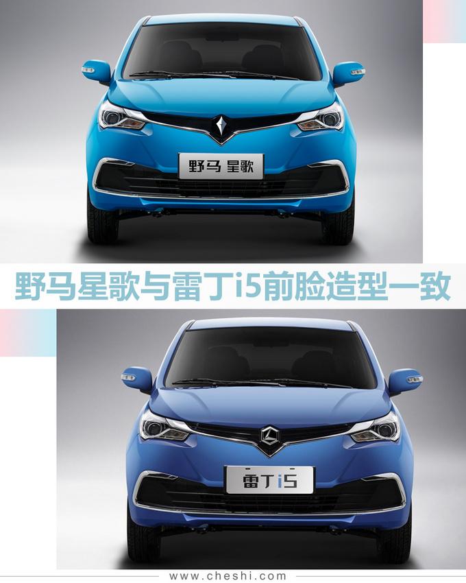 野马首款纯电动轿车定名星歌 竞争比亚迪e1-图4