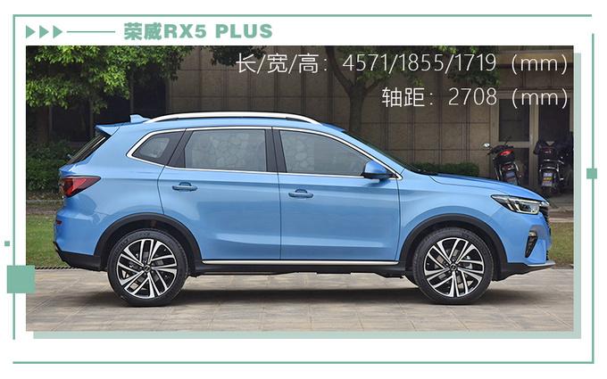 十五万家用SUV买谁值荣威RX5 PlUS/哈弗F7/传祺 GS4-图7