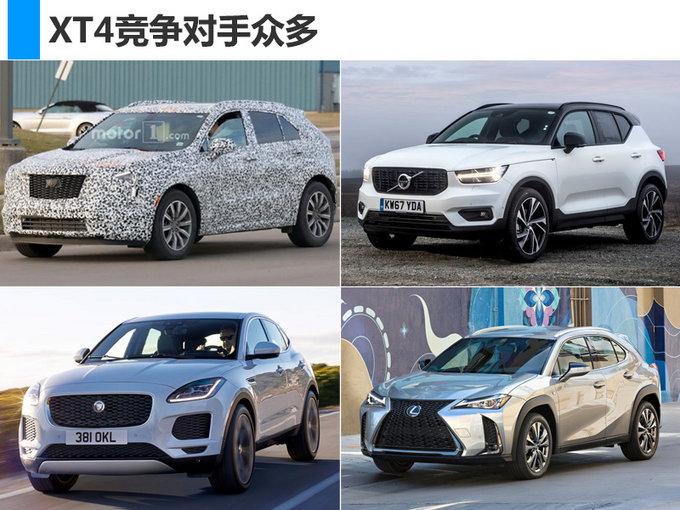 凯迪拉克全新SUV XT4明日首发 年内国产上市-图2