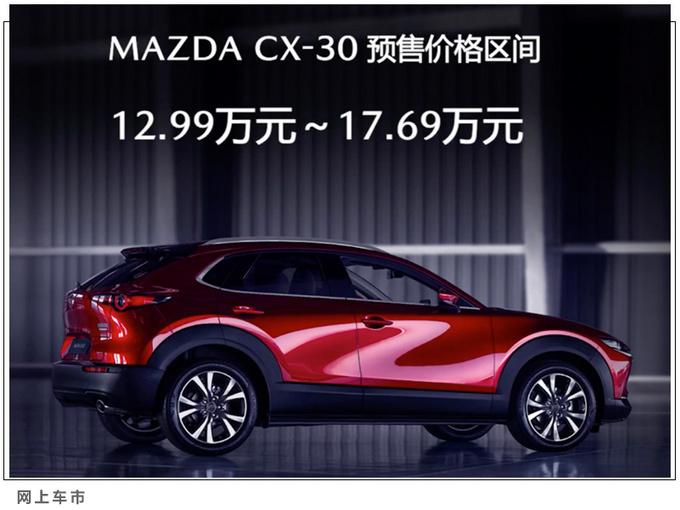 马自达CX-30详细配置曝光 均为两驱版/三天后上市-图15