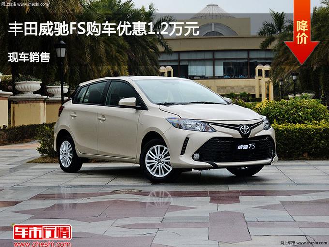沧州丰田威驰FS优惠1.2万 降价竞争飞度-图1