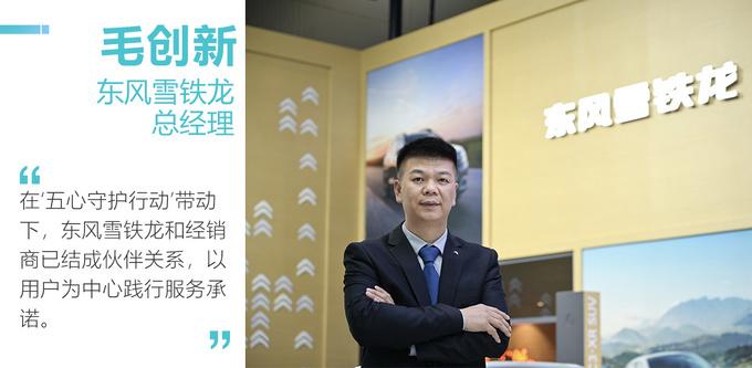 新任总经理毛创新打响东风雪铁龙的复兴之战-图2