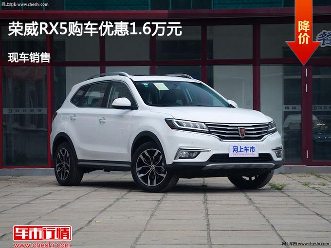 邢台荣威RX5优惠1.6万元 降价竞争思域-图1