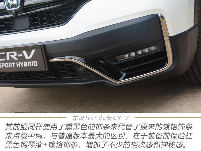 拥有200万用户后 东风本田新CR-V带来了哪些惊喜-图16