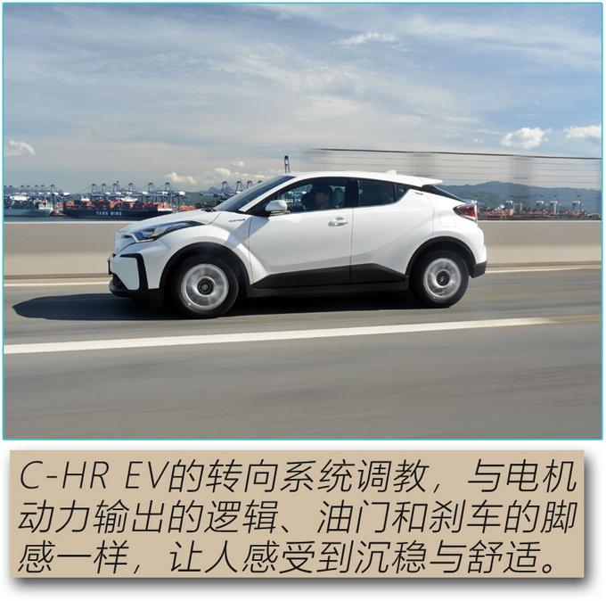 论纯电SUV的驾控表现 广汽丰田C-HR EV值得拥有-图14