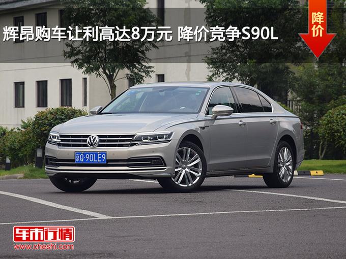 邢台辉昂优惠8万元 降价竞争沃尔沃S90L-图1