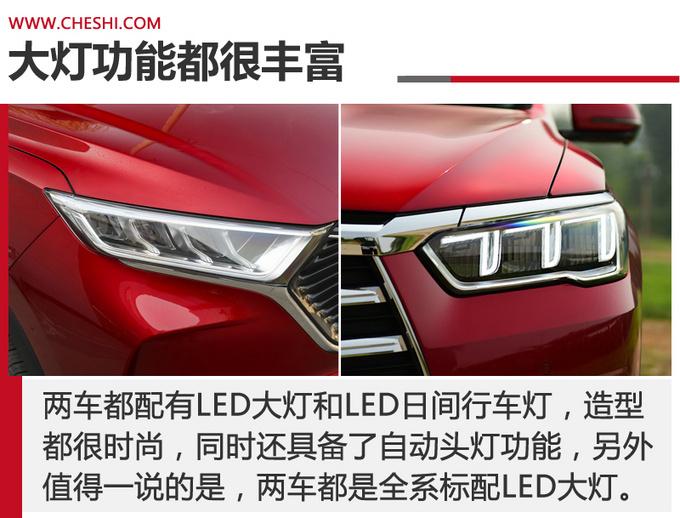 国民精品SUV的标杆之争 长安欧尚X7对比宋Pro-图4