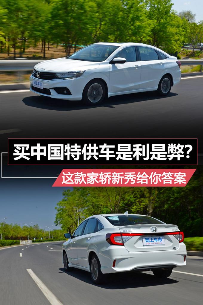 买中国特供车是利是弊 这款家轿新秀给你答案-图1