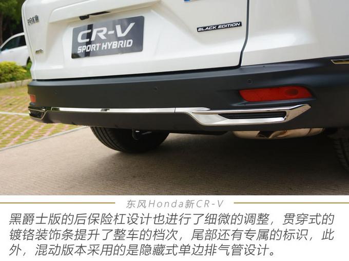 拥有200万用户后 东风本田新CR-V带来了哪些惊喜-图18