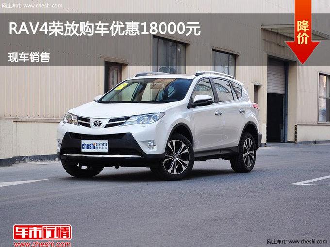 忻州一汽丰田rav4优惠1.8万元 现车供应