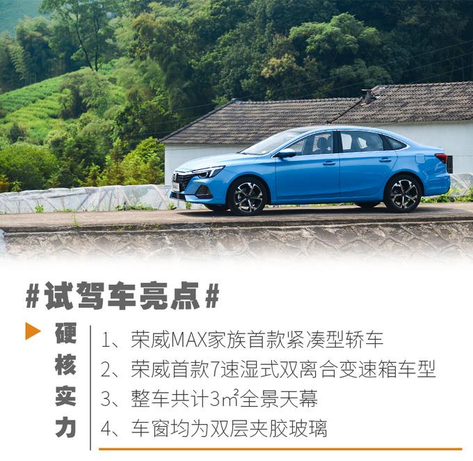 底盘舒适调校/静谧性堪比豪华车型荣威i6 MAX试驾-图5