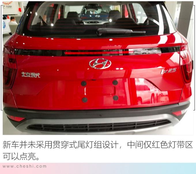 北京现代新ix25本月上市 降价近1万元预售10万起-图10