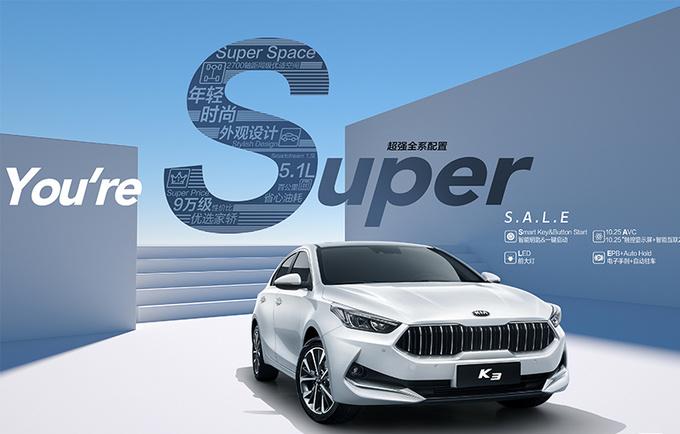 东风悦达起亚新款K3上市 新增2款车型 售价10.98万起-图2