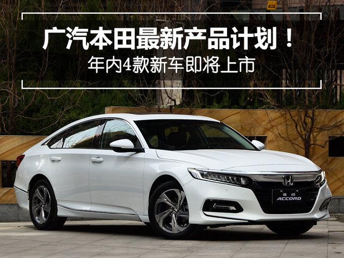 新车,广汽本田,广汽本田新车