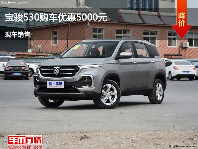 忻州宝骏530优惠3000元 少量现车销售中-图1
