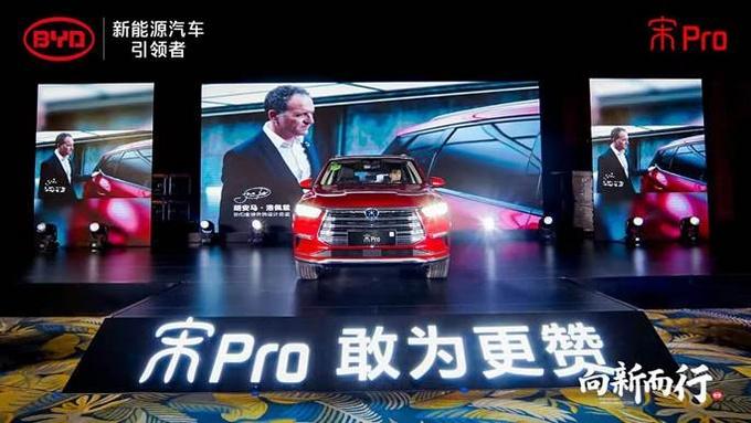 品智大五座SUV 比亚迪宋Pro广东赞放上市-图9