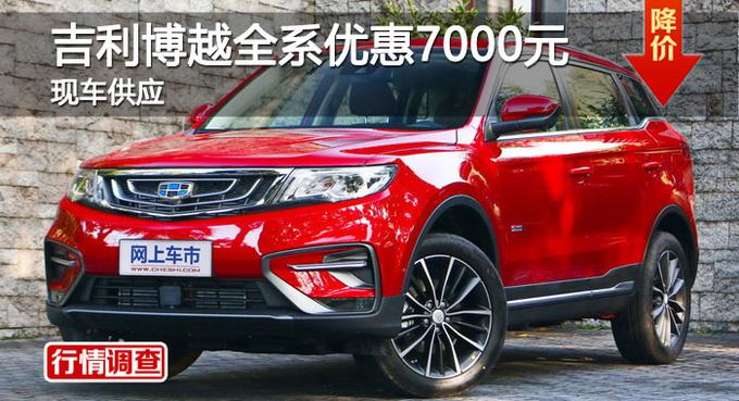 长沙吉利博越优惠7000元 降价竞争RX5-图1
