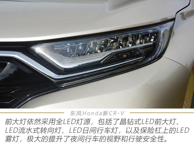 拥有200万用户后 东风本田新CR-V带来了哪些惊喜-图10