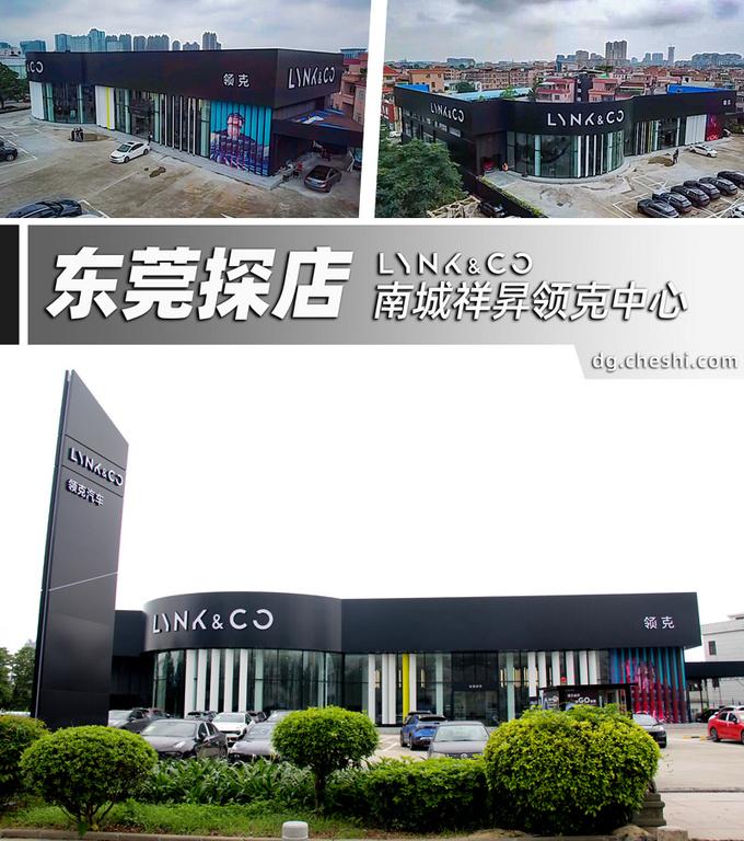 【探店】东莞南城祥昇领克中心试营业-图1
