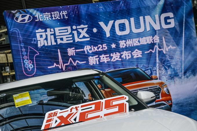 北京现代新一代ix25&新一代悦纳苏州上市-图4