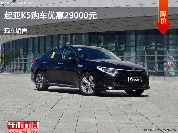 张家口起亚K5综合优惠2.9万 现车销售中-图1
