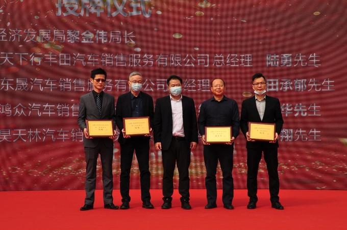 热烈庆贺东莞市常平汽车行业协会正式成立-图8