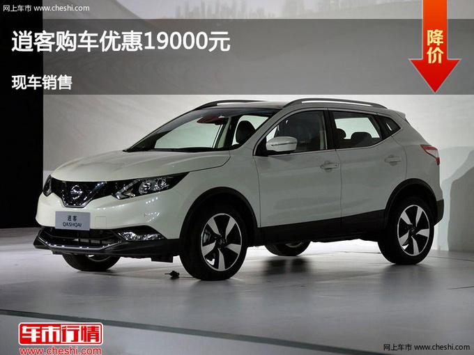 吕梁日产逍客优惠1.9万元 降价竞争途胜-图1