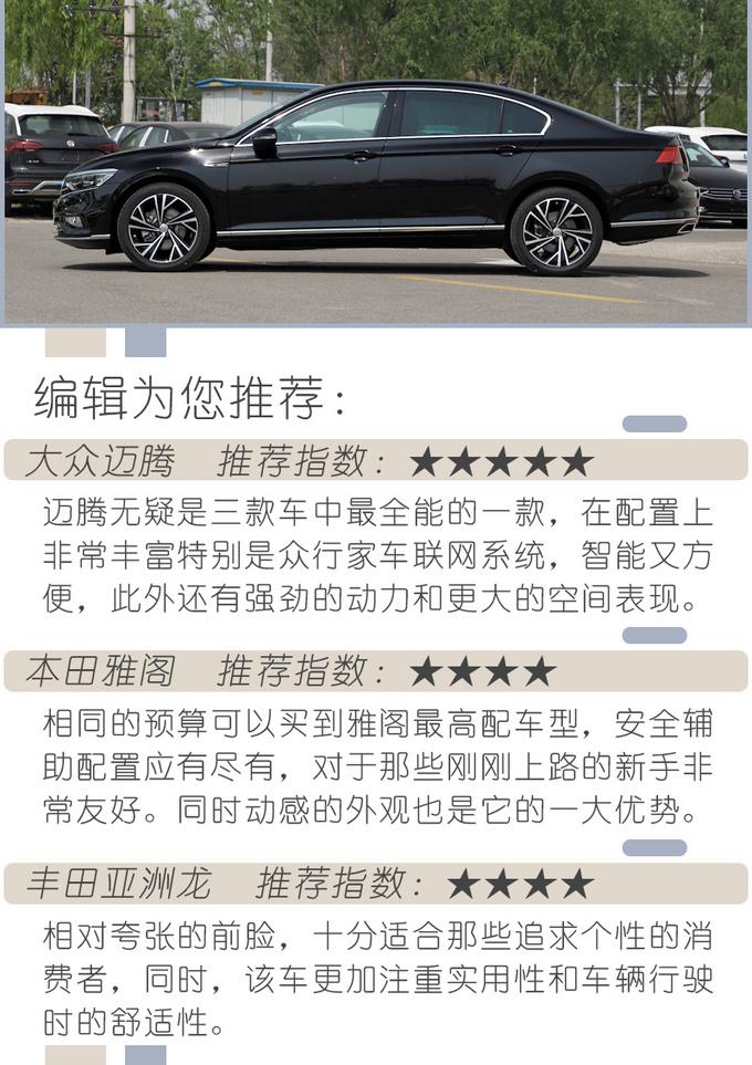 迈腾/雅阁/亚洲龙 B级车之争 谁才是全能选手-图24