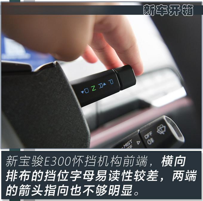 科幻颜值/前沿科技 新宝骏E300实际体验够格吗-图15