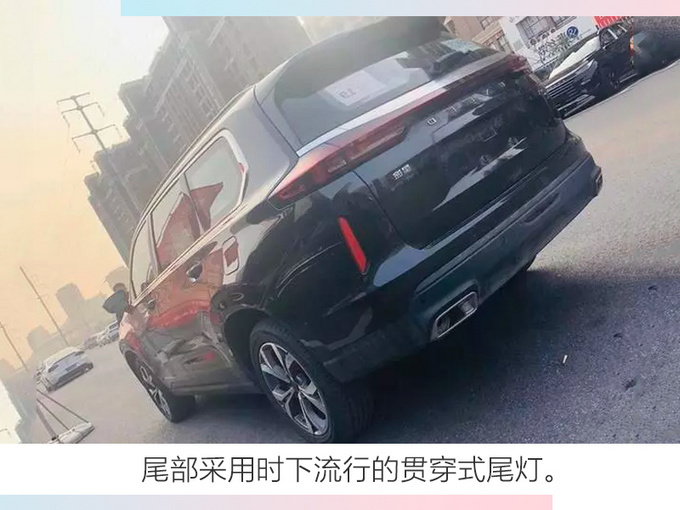 星途今年将推两款新车 VX大七座SUV三季度上市-图5