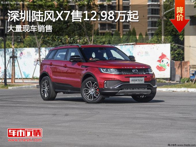 深圳陆风X7售12.98万起  竞争长安CS75-图1