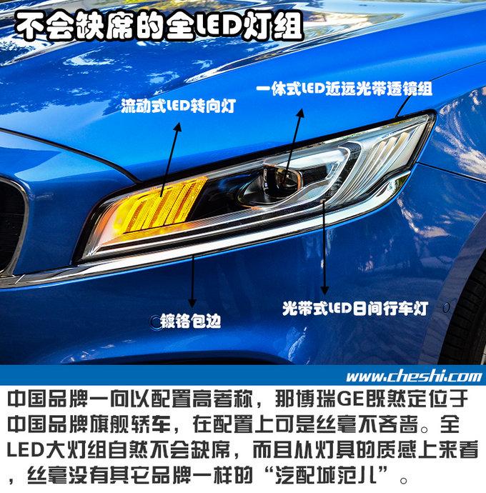 最美中国车也有混动版了实拍解析吉利博瑞GE-图5