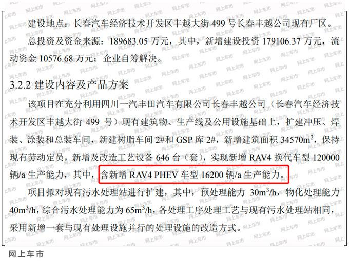 丰田RAV4新车型曝光动力超途观L插混 13天后亮相-图4