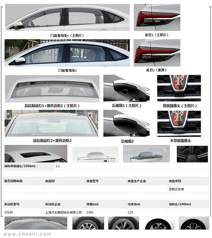 荣威ei6 MAX实拍曝光 油耗更低车灯酷似凯迪拉克-图4
