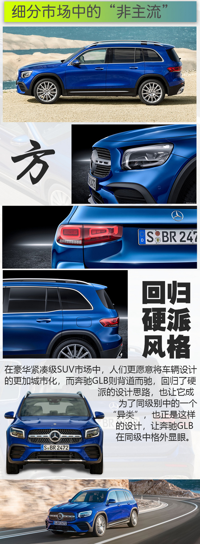 奥迪Q3/宝马X1/奔驰GLB 究竟是谁重新定义豪华SUV-图5