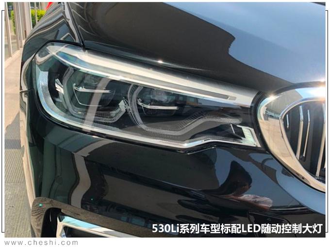 宝马国产新5系售价曝光 取消3.0T-顶配涨4.3万元-图1