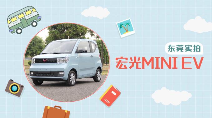 经济实惠的代步小车,五菱宏光MINI EV东莞实拍-图1