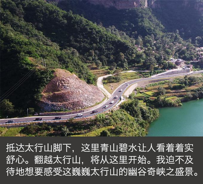 我们沿途经过京港澳高速-安林高速-太行天路-岳家寨-挂壁公路.这一路
