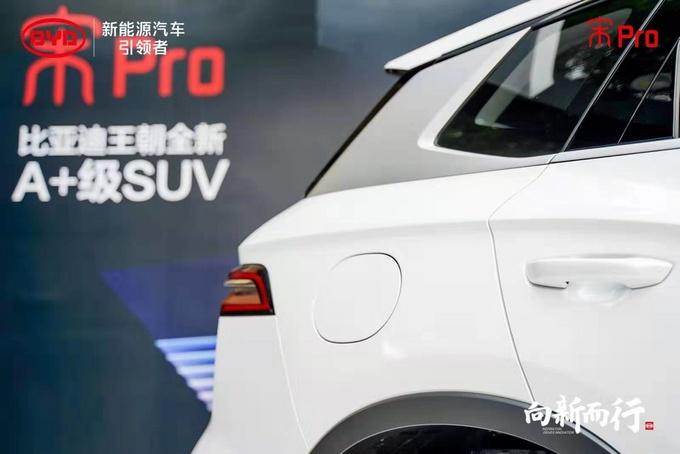 品智大五座SUV 比亚迪宋Pro广东赞放上市-图8