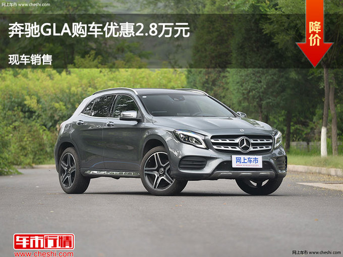 沧州奔驰GLA优惠2.8万 降价竞争宝马3系-图1