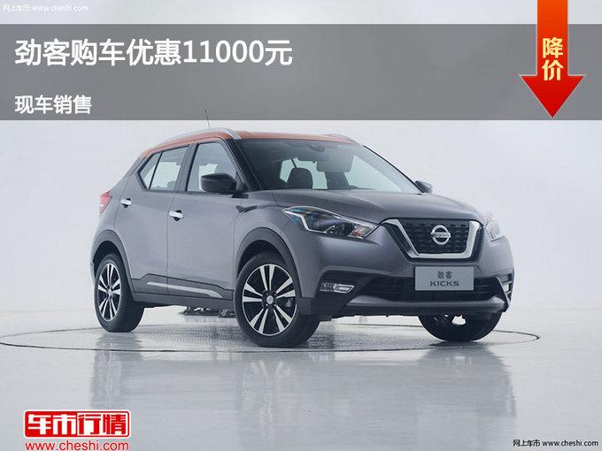 唐山日产劲客优惠1.1万元 降价竞争缤智-图1