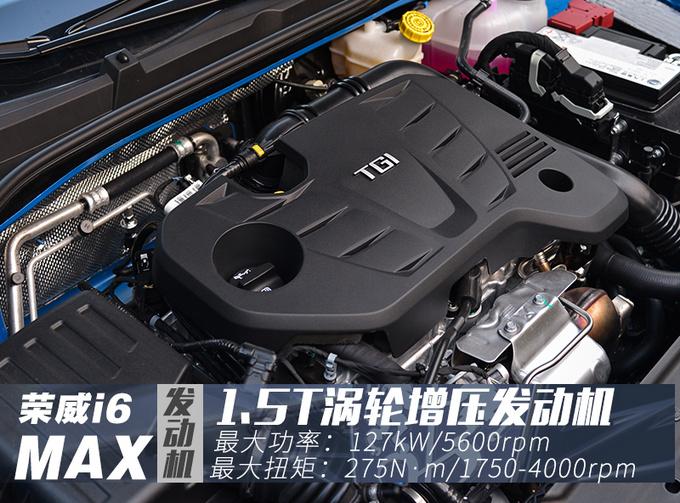 底盘舒适调校/静谧性堪比豪华车型荣威i6 MAX试驾-图1